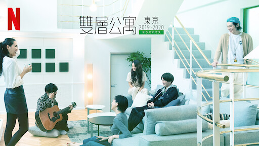 雙層公寓:東京 2019-2020