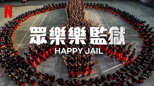 眾樂樂監獄